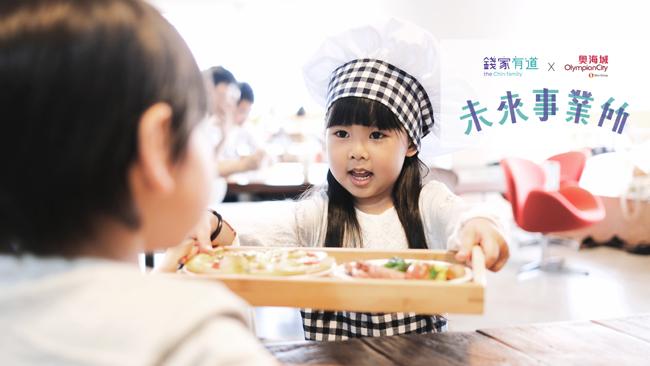 Future Me_Waiter_Waitress