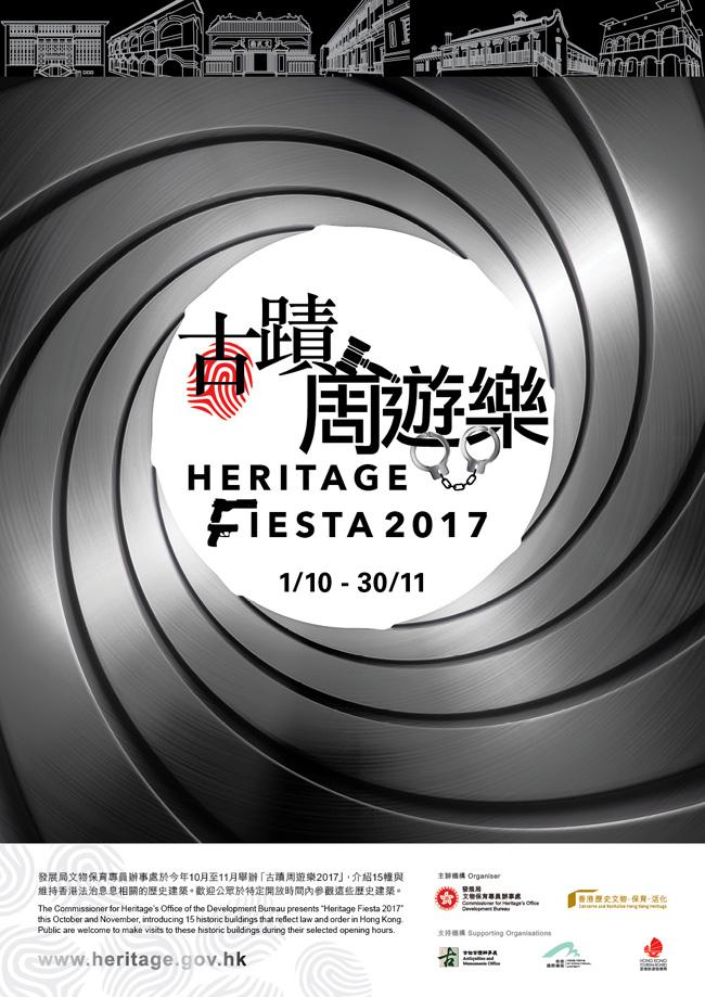 「2017古迹周游乐」十月展开