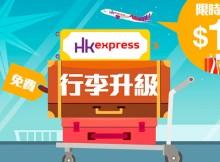 HK Express優惠