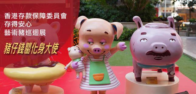 香港存款保障委員會「存得安心 ‧藝術豬巡迴展」