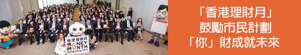 「香港理財月」鼓勵市民計劃「你」財‧成就未來