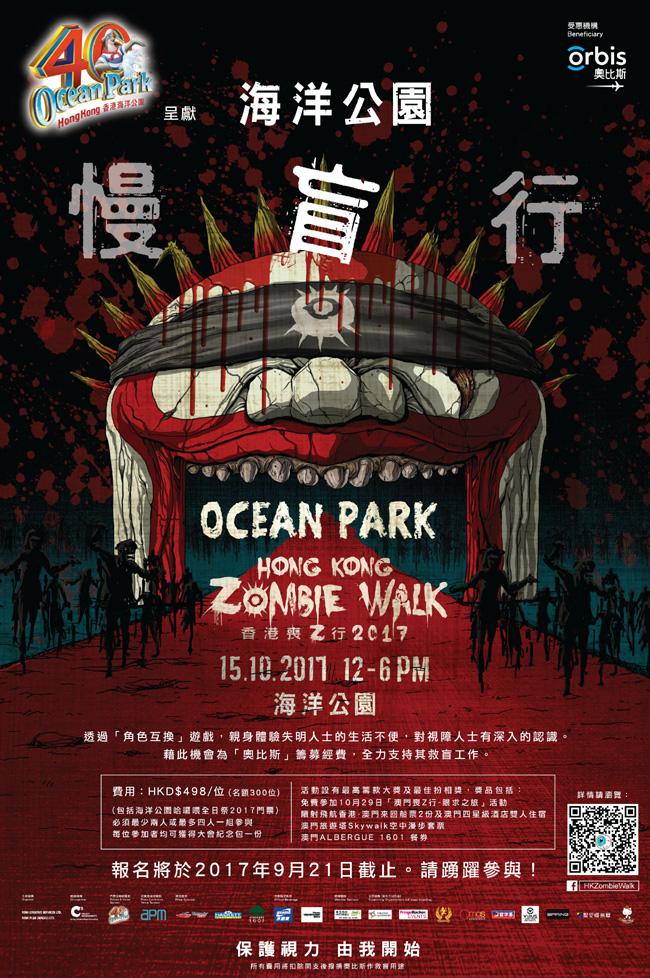 HKzombiewalk2017_poster_o