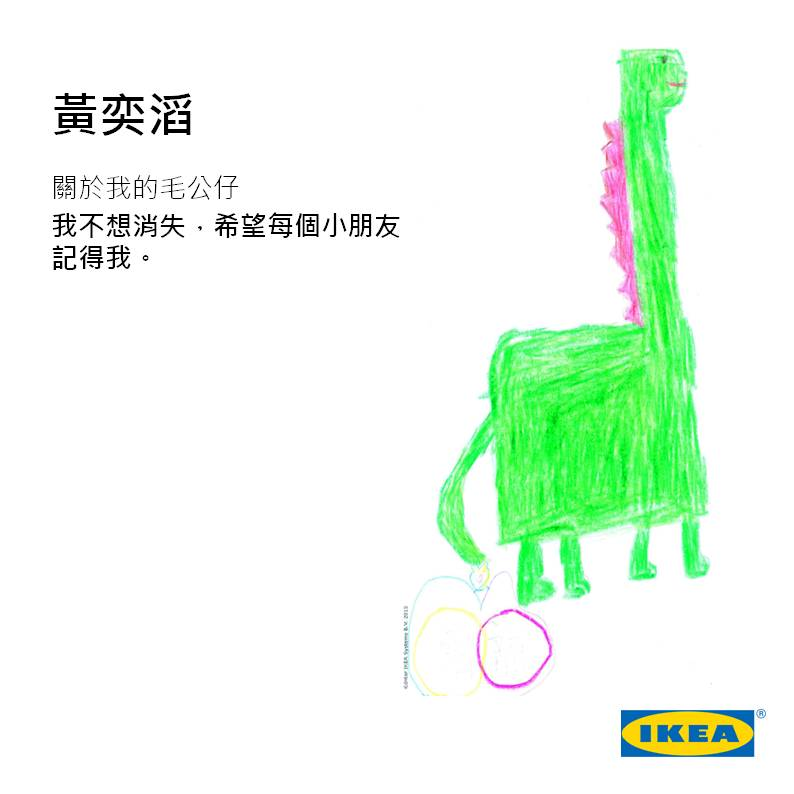 IKEA Soft Toy Drawing Competition 2015_HK Winning Design