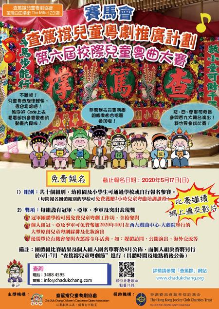 【網上遞交影片參賽】第六屆查篤撐校際兒童粵曲大賽