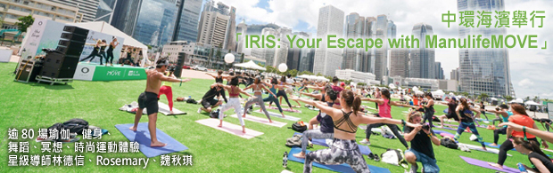 9月21至22日假中環海濱舉行「IRIS: Your Escape with ManulifeMOVE」