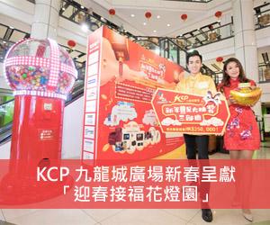 KCP九龙城广场新春呈献:「迎春接福花灯园」