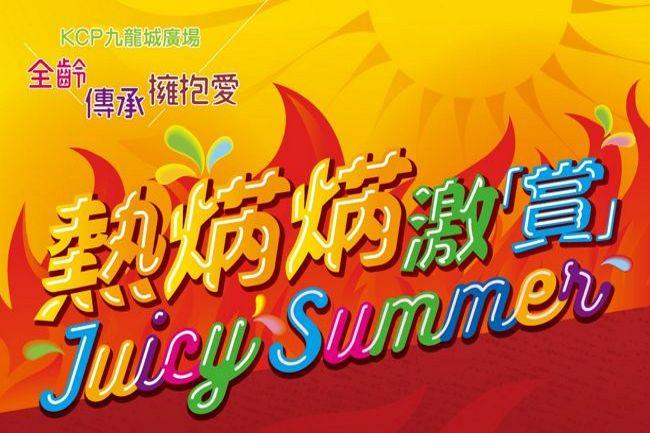 KCP九龍城廣場 熱焫焫激「賞」JUICY Summer 消費滿$300賞$50現金券