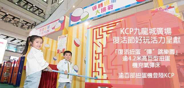 "KCP九龙城广场 复活节好玩活力呈献:「复活扭蛋""弹""跳乐园」"