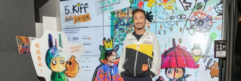 第5屆香港兒童國際電影節及KIFF SHORTS