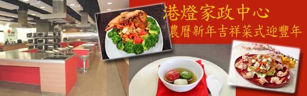 港灯家政中心农历新年吉祥菜式迎丰年