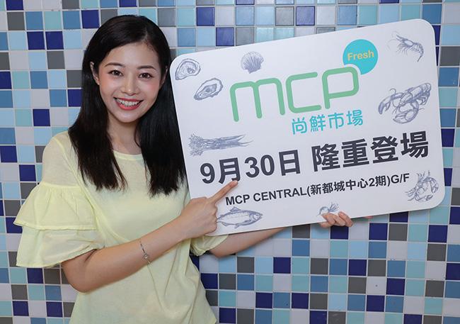 MCP Fresh尚鮮市場於9月30日重新開幕!