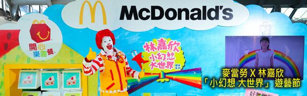 麥當勞 X 林嘉欣「小幻想 大世界」 遊藝節