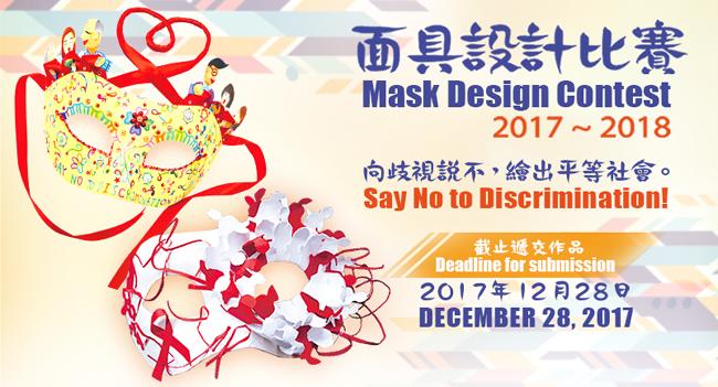 MaskDesign2017