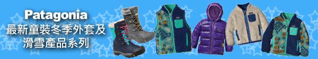 Patagonia最新童装冬季外套及滑雪产品系列