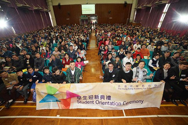逾千二小學學員及家長參加資優學苑迎新活動