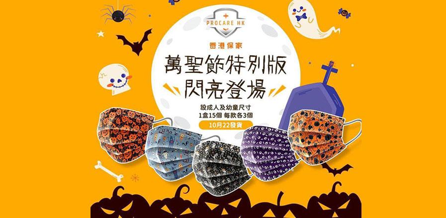 Procare HK推出5款萬聖節特別版口罩10月22日發售