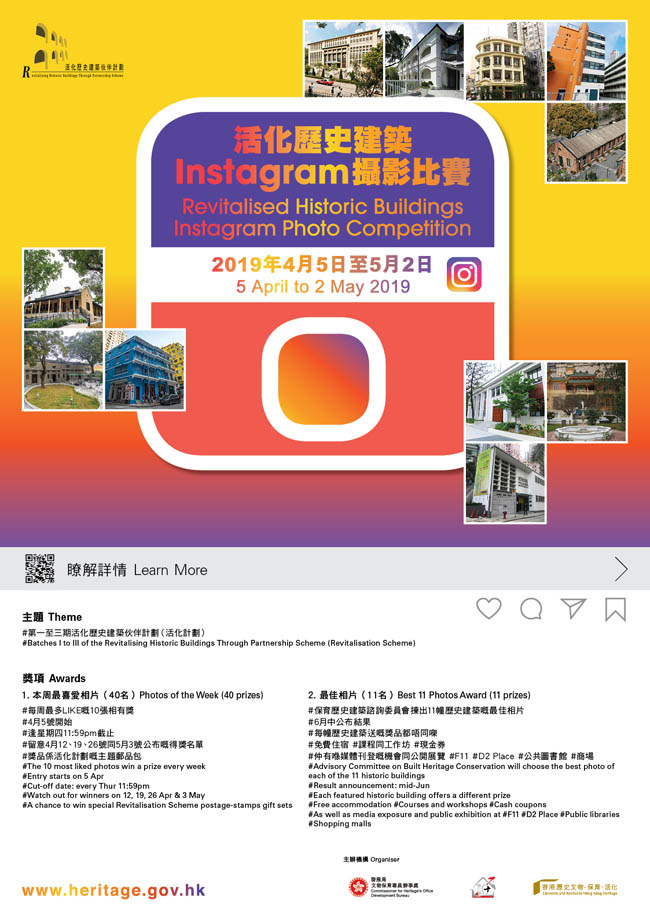 Revitalised Historic Buildings Instagram Photo Competition_Key Visual_Final
