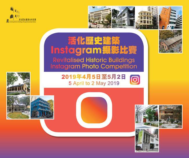 活化歷史建築Instagram攝影比賽四月展開