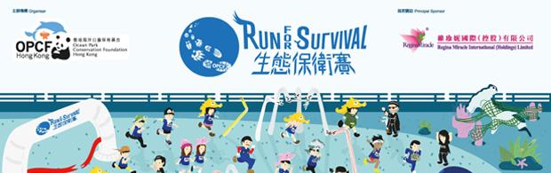 香港海洋公園保育基金「生態保衛賽」