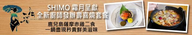 SHIMO霜月呈獻全新廚師發辦壽喜燒套餐