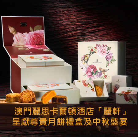 澳門麗思卡爾頓酒店「麗軒」呈獻尊貴月餅禮盒及中秋盛宴