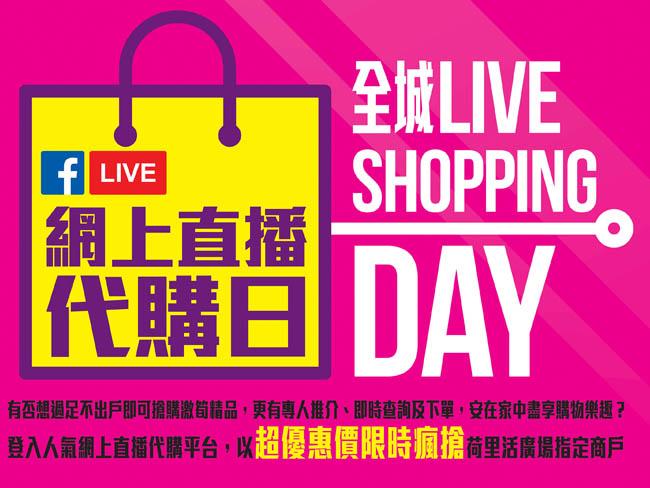 荷里活廣場「全城LIVE Shopping Day」網上直播代購