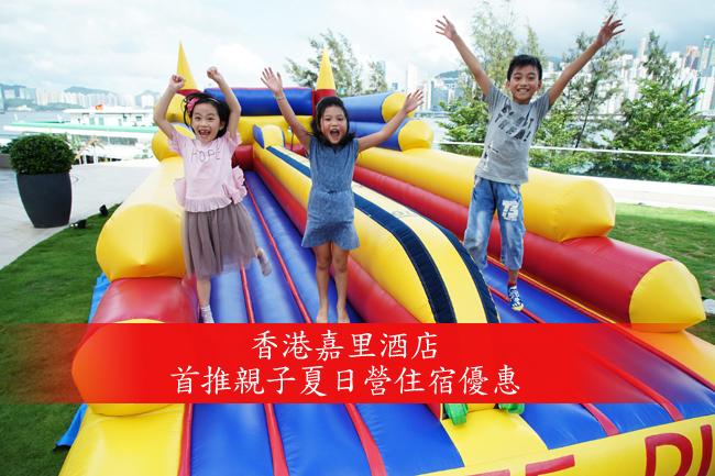 香港嘉里酒店 – 首推亲子夏日营住宿优惠