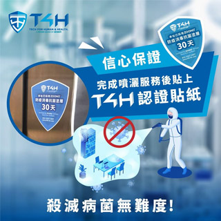 T4H 「ZOONO長效消毒噴灑服務」 x Webber「防疫間隔」