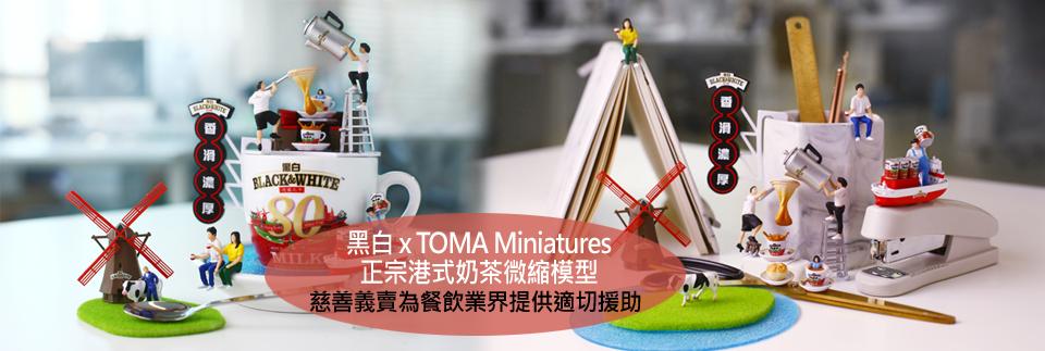 黑白 x TOMA Miniatures正宗港式奶茶微縮模型