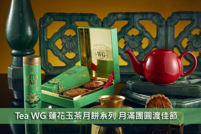 Tea WG莲花玉茶月饼系列 月满团圆渡佳节