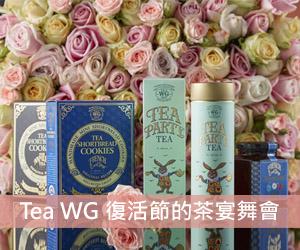 Tea WG 復活節的茶宴舞會
