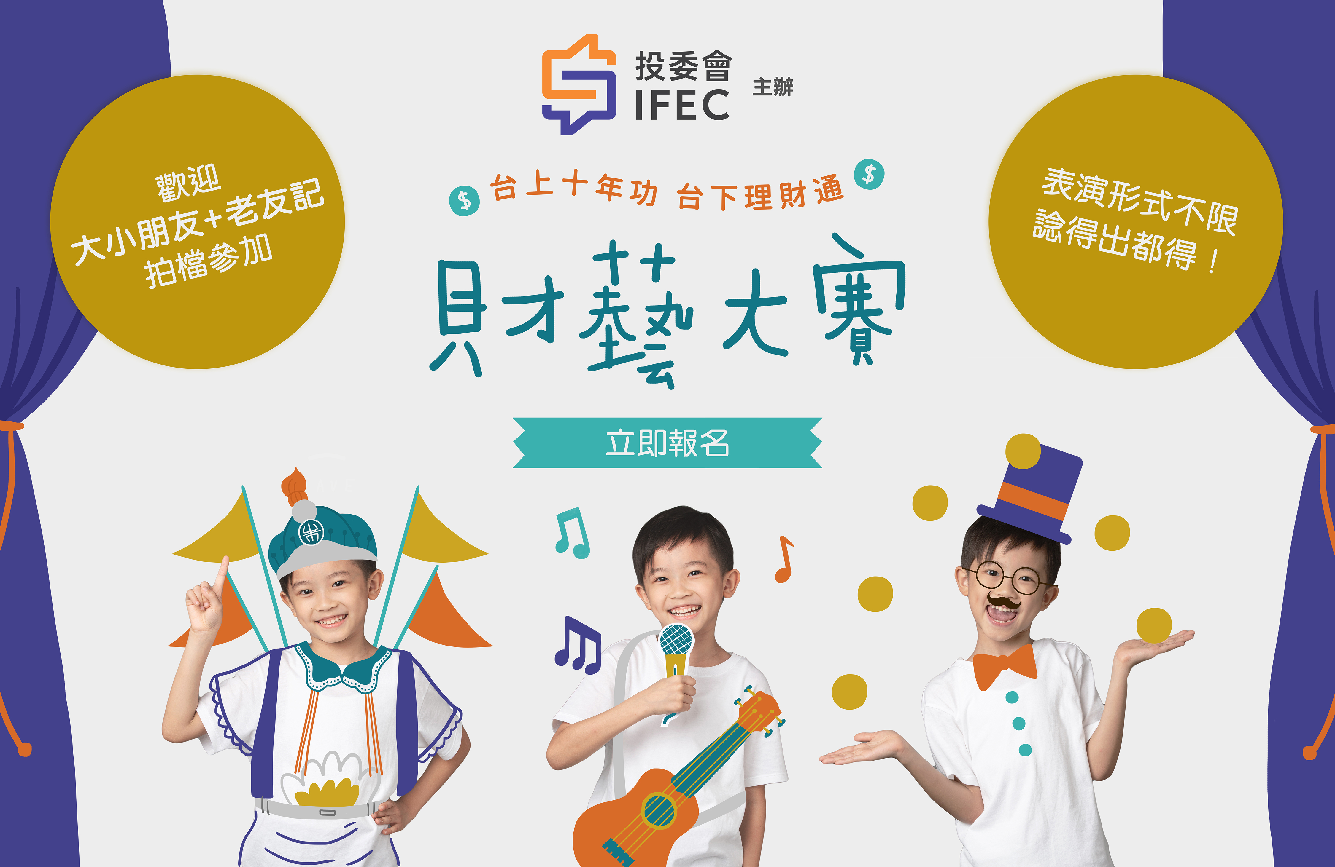The China Family Talent Show_Image
