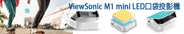 ViewSonic M1 mini LED口袋投影機以卓越設計榮獲2020年iF設計獎