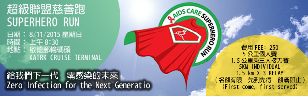 超級聯盟慈善跑2015 AIDS Care Superhero Run