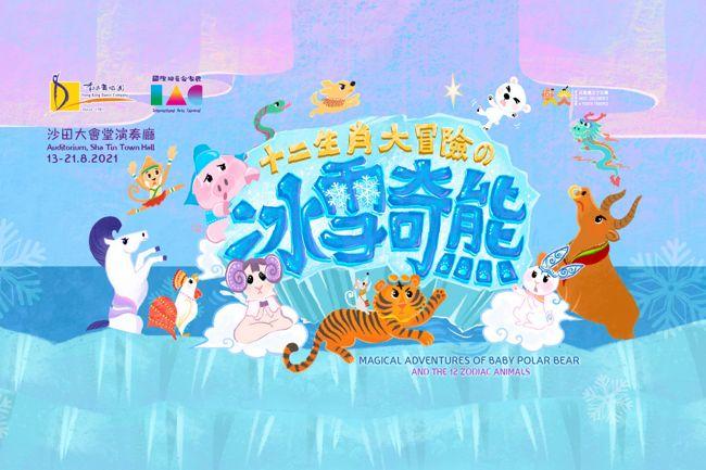 國際綜藝合家歡2021《十二生肖大冒險の冰雪奇熊》