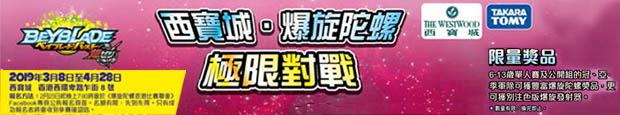 「西寶城‧爆旋陀螺」極限對戰齊集全港頂尖選手