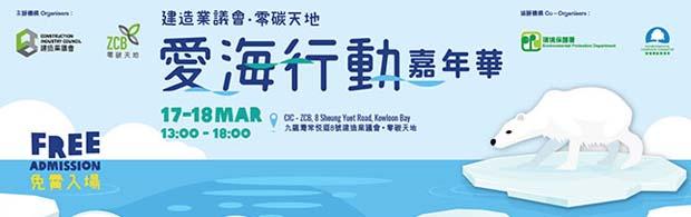 「建造业议会.零碳天地 – 爱海行动嘉年华」