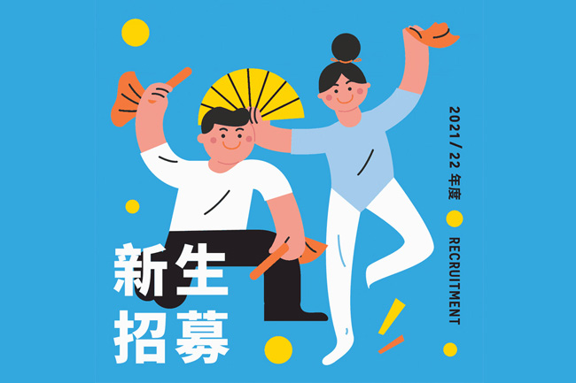 香港舞蹈團 — Dancing B 舞蹈初體驗網上課程