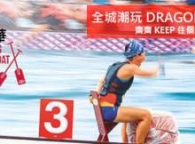 dragonboat banner