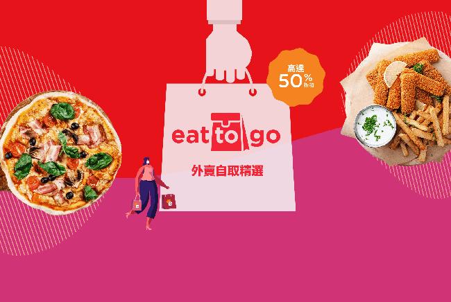 eatigo全新功能「eat-to-go」登場