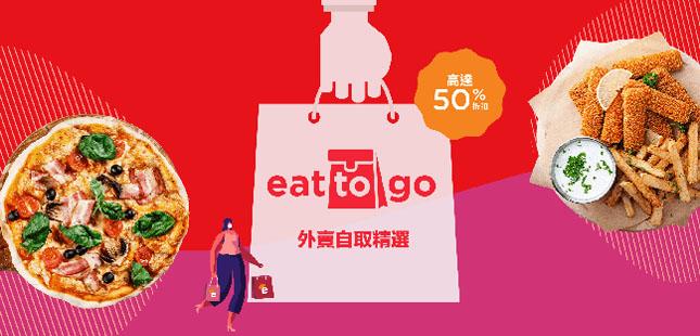 eatigo 應市推出「eat-to-go」外賣自取服務