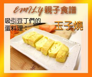 媽媽動手做【 吸引豆丁的們的蛋料理:玉子燒】