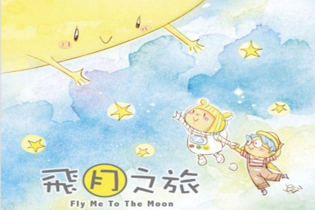 飛月之旅 Fly Me To The Moon
