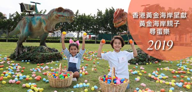 香港黃金海岸呈獻「黃金海岸親子尋蛋樂 2019」
