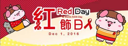 「红饰日」及「世界爱滋病日」 x 珍宝猪