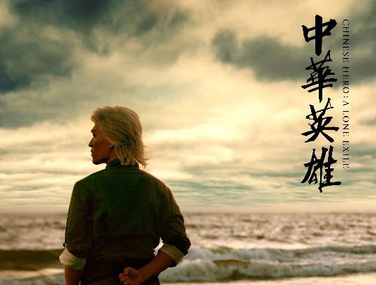 香港舞蹈团 大型武侠舞剧《中华英雄》
