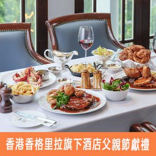 香港香格里拉旗下酒店父親節獻禮