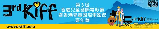 第3屆香港兒童國際電影節暨香港兒童國際電影節嘉年華