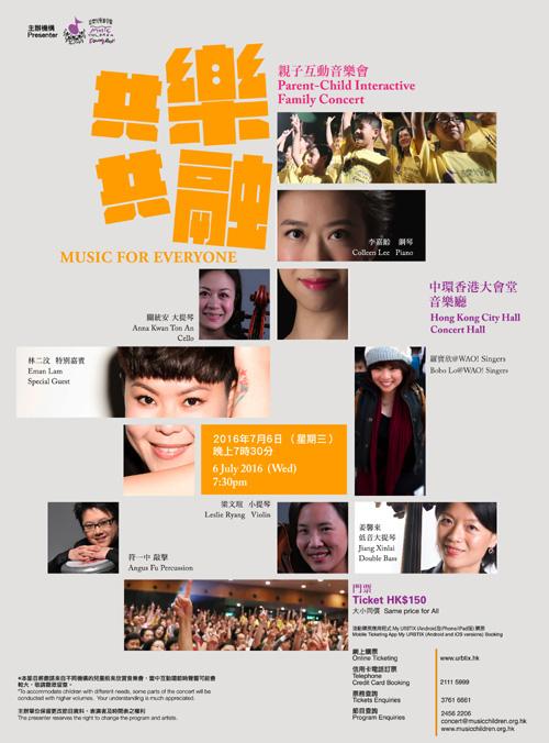 音樂兒童舉辦第三屆《共樂共融》