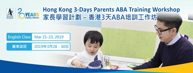 家長學習計劃 – 香港3天ABA培訓工作坊